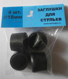 Заглушка наружная круглая 18 мм